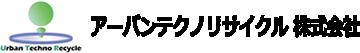 アーバンテクノリサイクル 株式会社